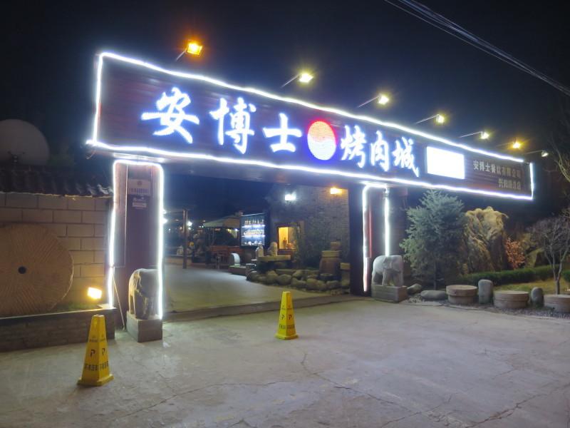 青島 焼肉 焼肉城
