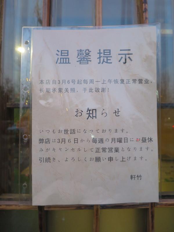 青島 食事 日本食