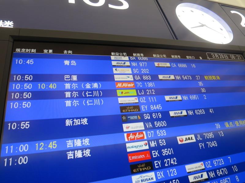 関西空港 北ターミナル