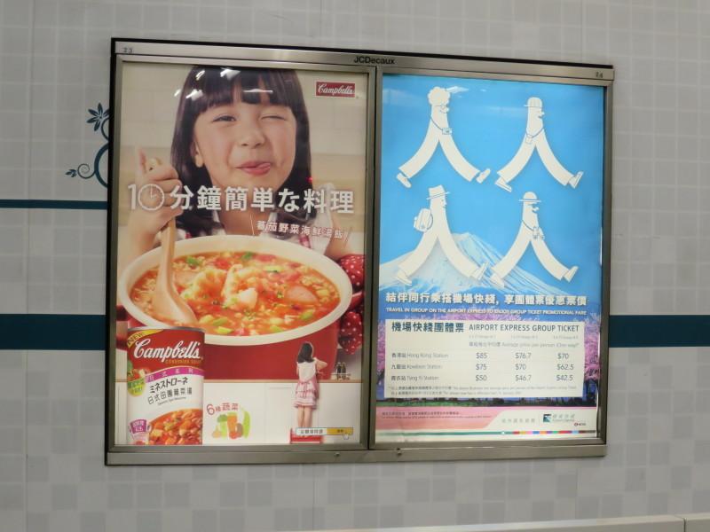 香港 広告 日本語