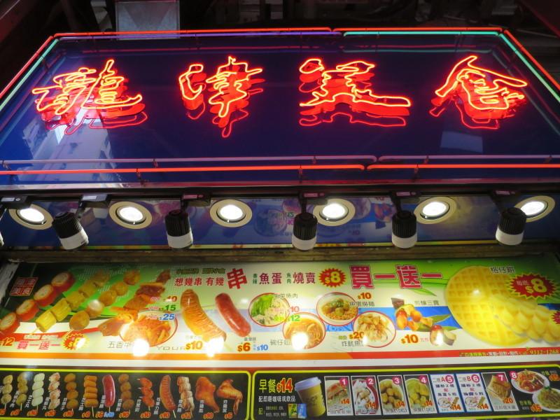 香港 ホンハム周辺 食べ物