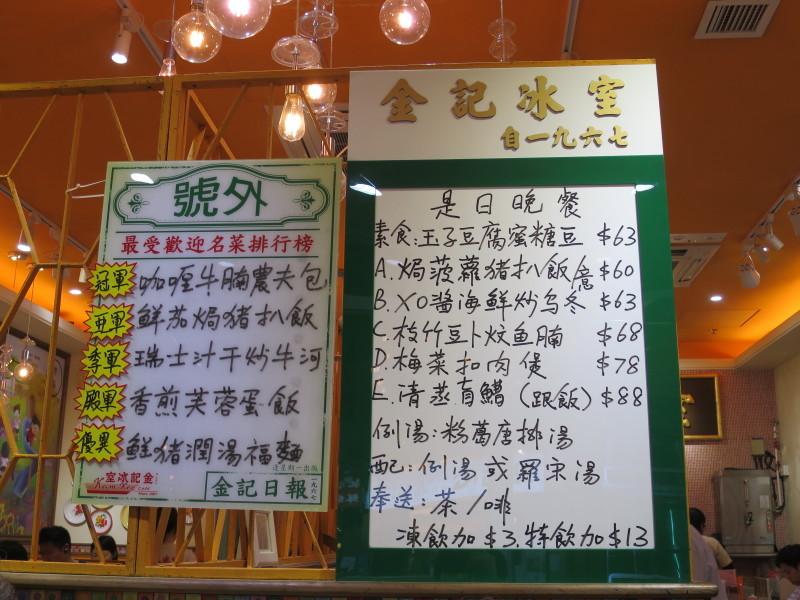 香港  金記冰室 地元ご飯 焗豬扒飯