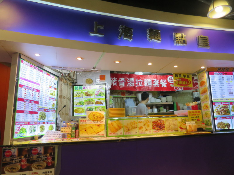 香港 ホンハム 食事
