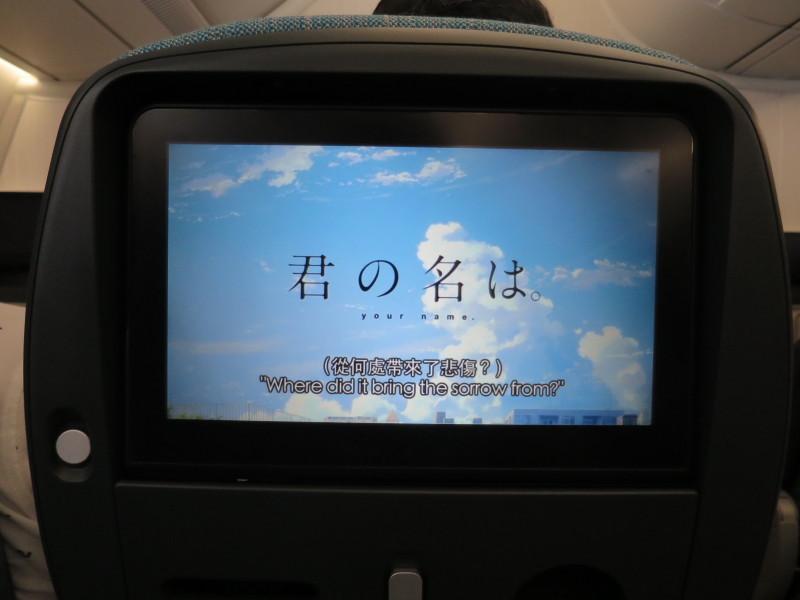 キャセイパシフィック A350-900 CX503 エンターテイメント