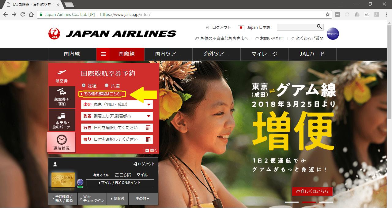 JAL国際線 2カ国予約方法