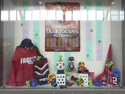 ファジアーノ岡山FCとカエル
