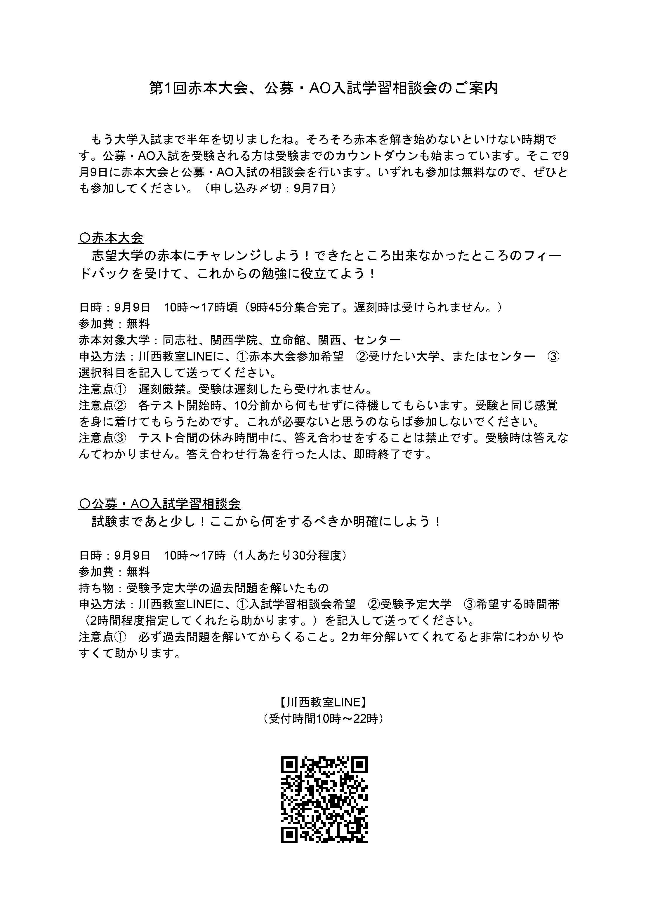 川西ー第1回赤本大会、公募・AO入試学習相談会のご案内