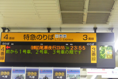 2018.08.会津駒ケ岳