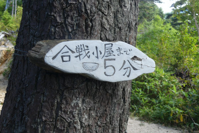 2018.09.燕岳