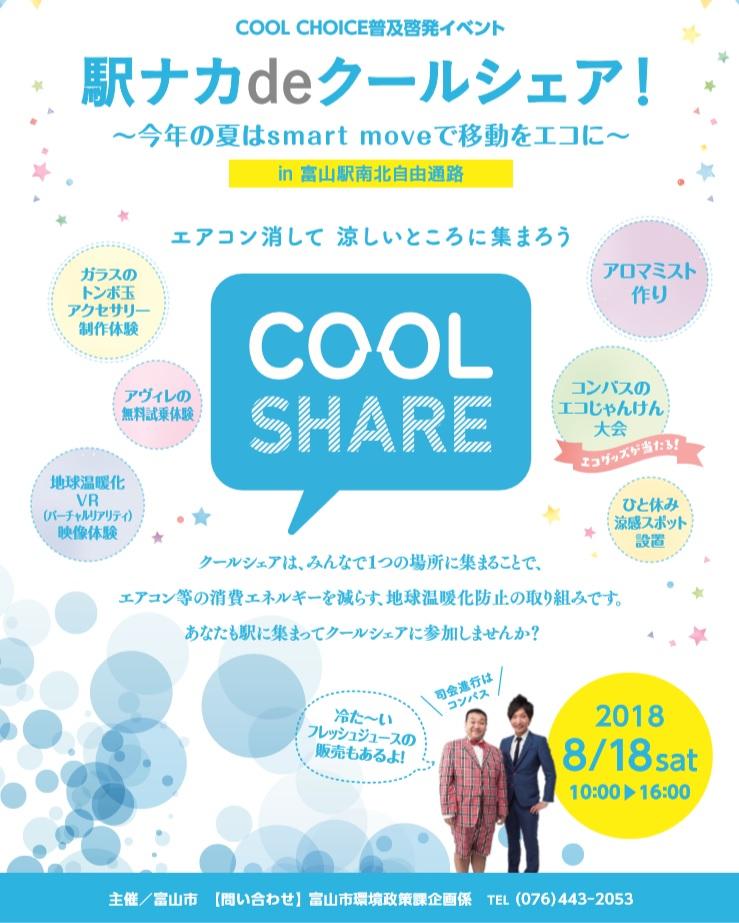 coolshare.jpg