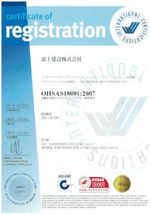 認証書ISO9001:2015 ISO14001:2015 OHSAS18001:2007-4