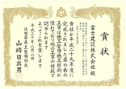 H30表彰 山の上北川砂防