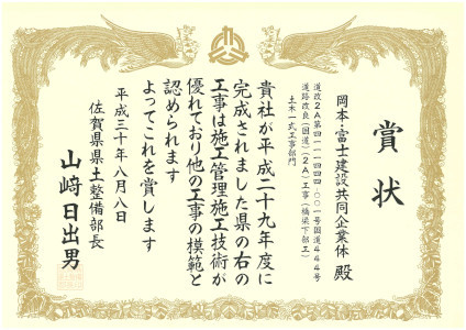 H30表彰 岡本 富士JV