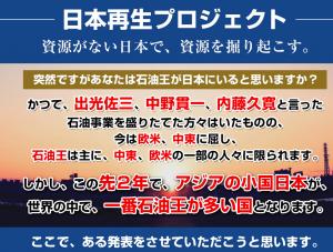 スクリーンショット 2018-07-16 134953 日本再生