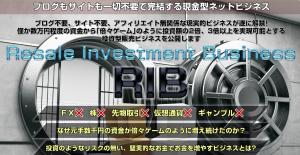 物販ビジネスで稼ぐ方法RIB