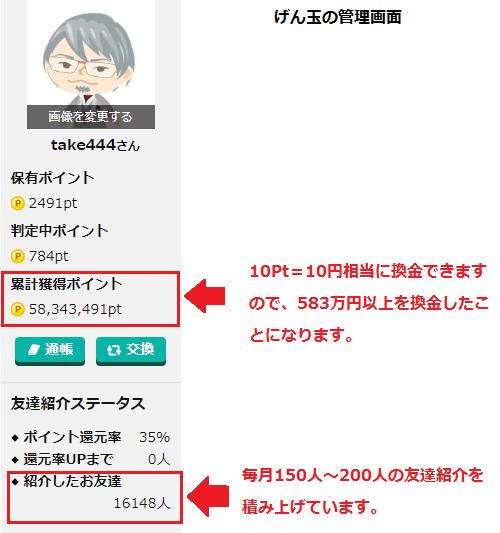 げん玉実績20180904