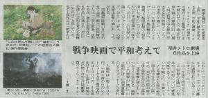 20180810_福井新聞_平和と環境