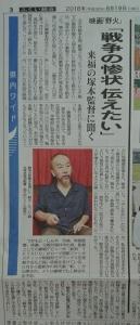 20180819_日刊県民福井_塚本晋也_野火