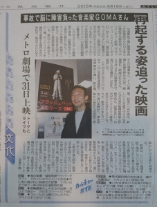 20180818_日刊県民福井_GOMA