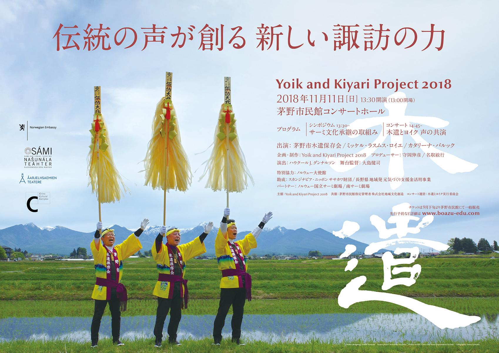 B1_poster_Kiyari_fin_s.jpg