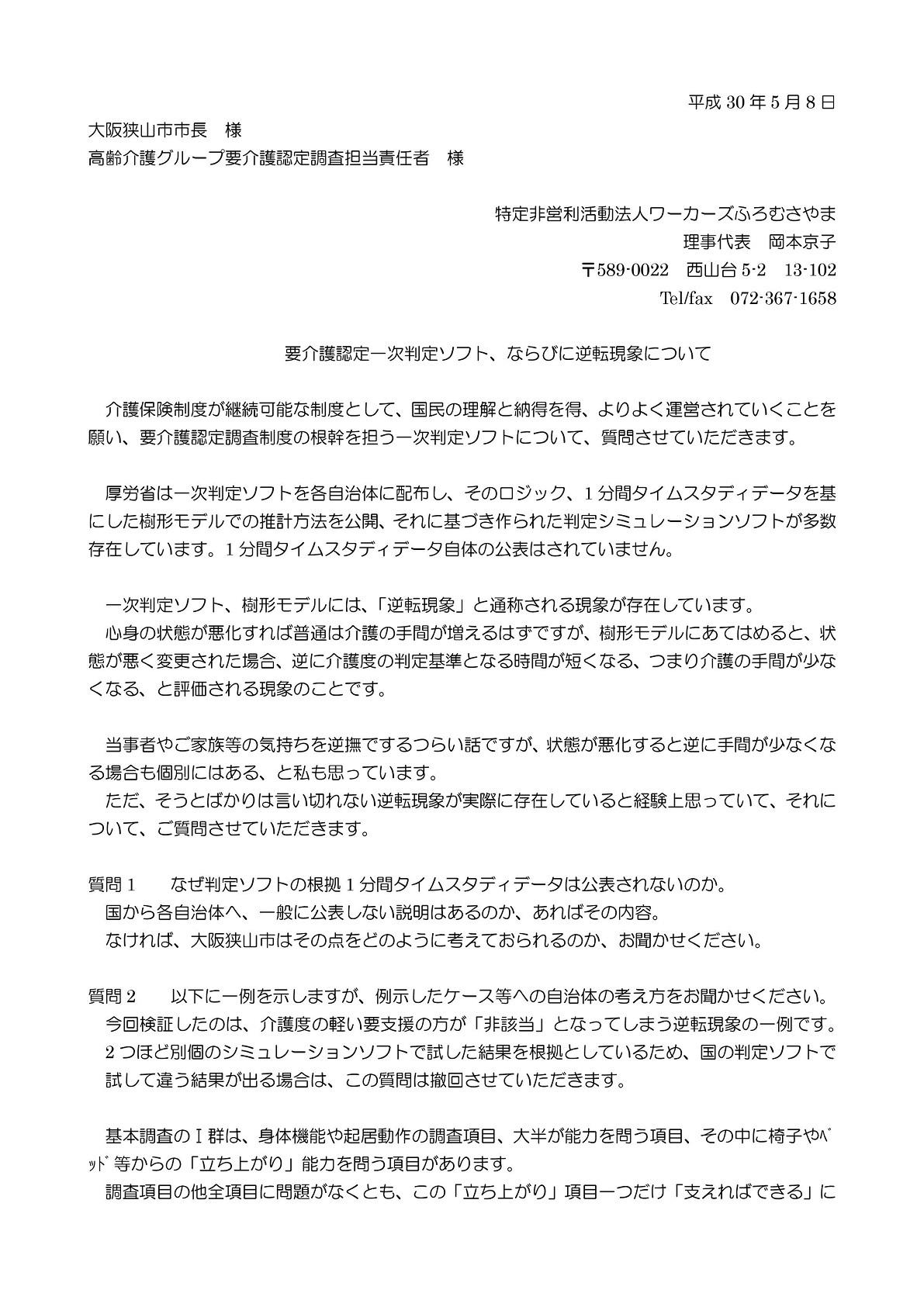 大阪狭山市質問1
