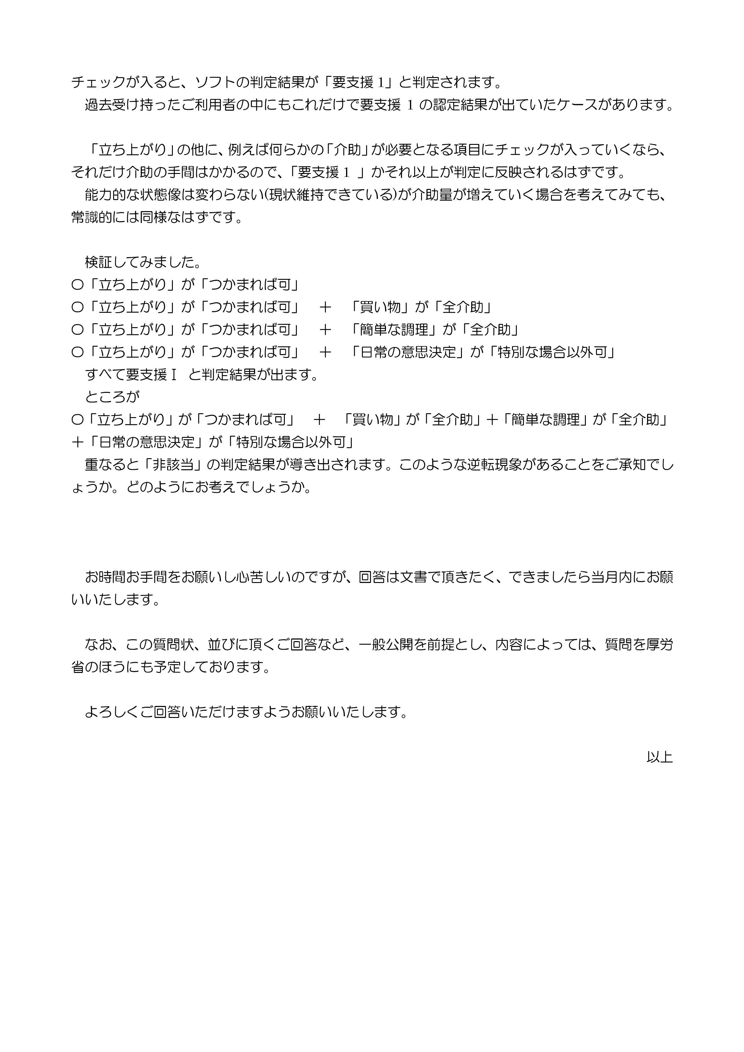 大阪狭山市質問2