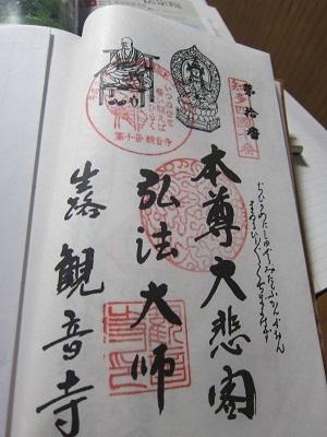 10番観音寺 (5)-2