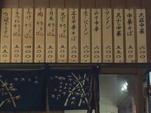 桜美食堂メニュー1