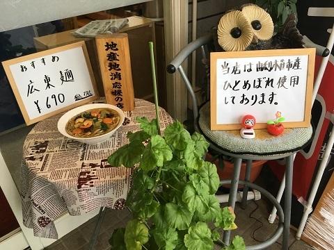 広東麺POP