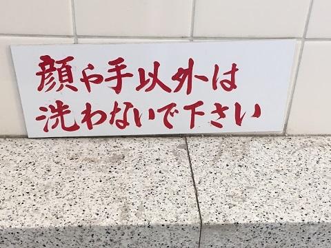 田沢湖トイレ