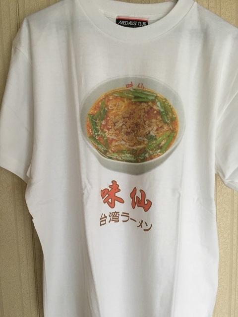 味仙シャツ2