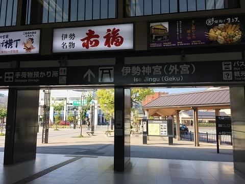 8伊勢市駅