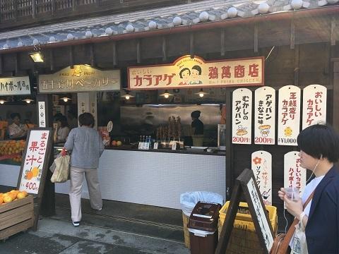 11鶏萬商店