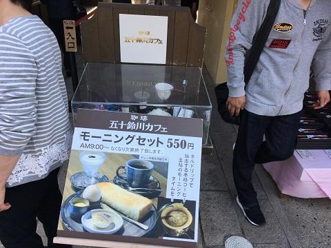 12五十鈴川カフェ