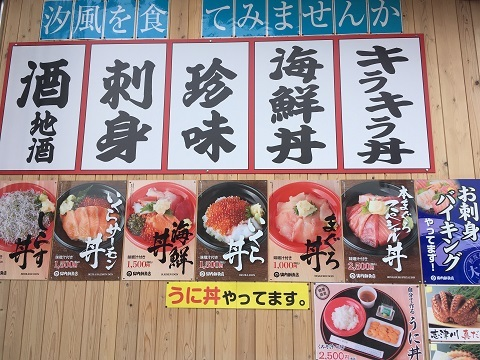 22さんさん山内鮮魚店