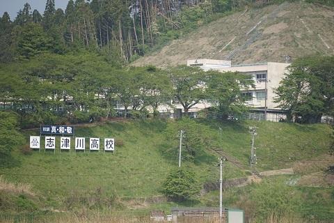 1志津川高校