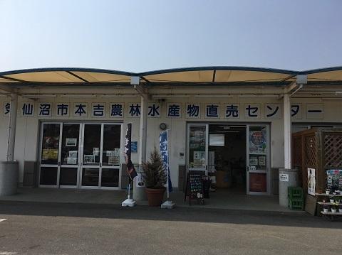 12気仙沼農林水産加工センター