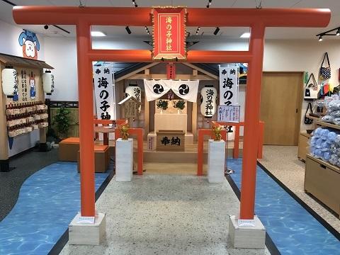 6海の子神社