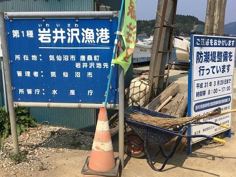 岩井沢漁港3