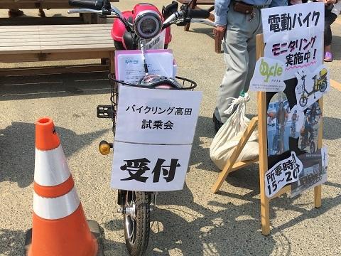 6電動バイク