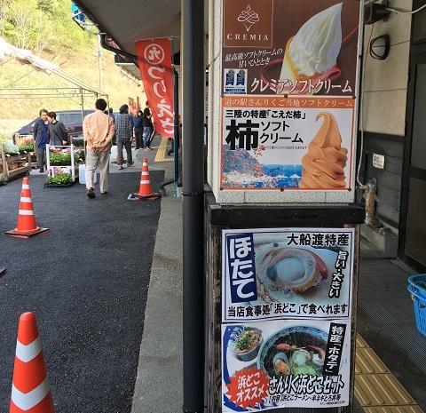 14道の駅さんりくPOP