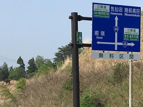 15三陸道釜石看板