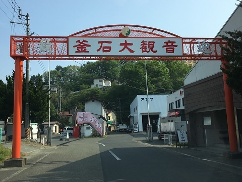 2釜石大観音ゲート