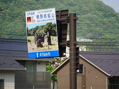 20橋野鉄鉱山