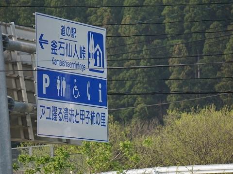 22釜石仙人峠