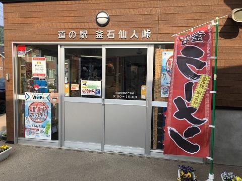 25道の駅釜石仙人峠