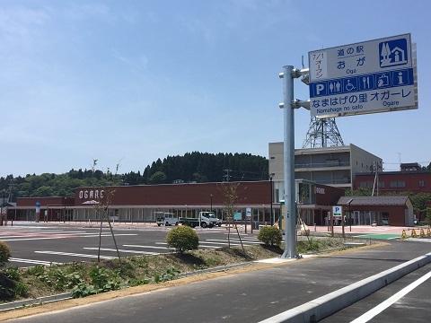 道の駅男鹿