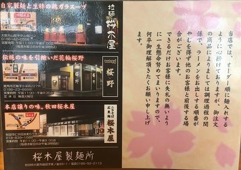 桜木屋POP