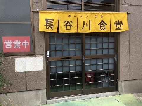 長谷川暖簾
