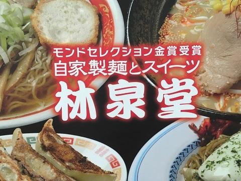林泉堂スープ